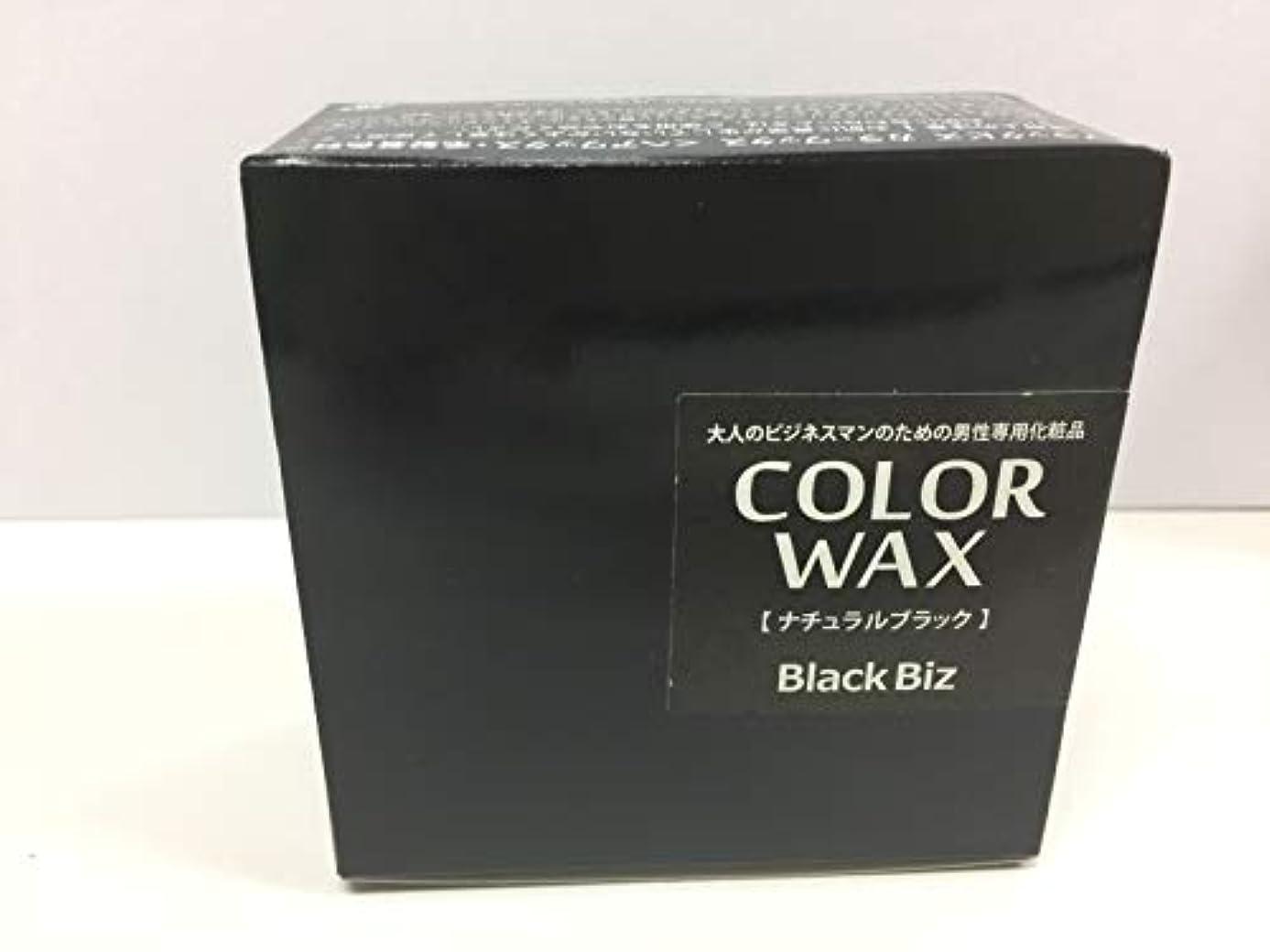 監督する必要としているブラウン大人のビジネスマンのための男性専用化粧品 BlackBiz COLOR WAX ブラックビズ カラーワックス 【ナチュラルブラック】