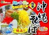 沖縄そば 粉末スープ付 4食入×3箱 ひまわり総合食品 選び抜かれた素材で作られた本場沖縄そば コシが強い麺と風味豊かなダシ 沖縄土産におすすめ
