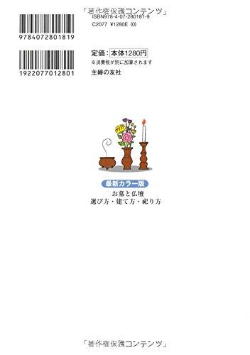 最新カラー版 お墓と仏壇 選び方・建て方・祀り方 (主婦の友ベストBOOKS)
