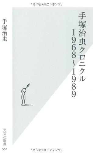手塚治虫クロニクル 1968~1989 (光文社新書)の詳細を見る