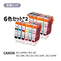 canon キヤノンBCI-6/6MP 6色セット×2 汎用インク4580682450011