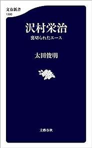 沢村栄治 裏切られたエース (文春新書)
