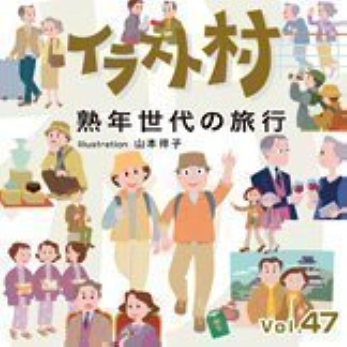 スズメバチ消防士むしろイラスト村 Vol.47 熟年世代の旅行