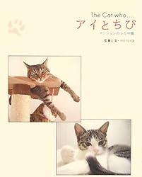 The Cat who…アイとちび―マンションのふたり猫