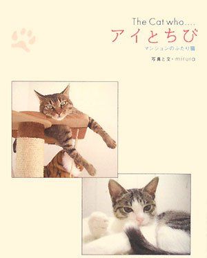 The Cat who…アイとちび―マンションのふたり猫の詳細を見る