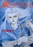 銀のレクイエム (角川ルビー文庫)