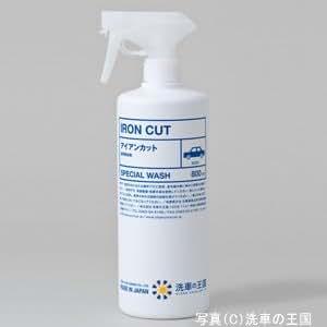 洗車の王国 オリジナル鉄粉除去剤 『アイアンカット』800ml 915