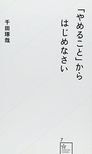 「やめること」からはじめなさい (星海社新書)の詳細を見る