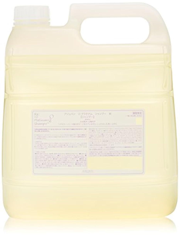 有毒な蘇生する変成器アジュバン リ:プラチナム シャンプー M 4000mL 詰替用 業務用