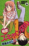 初恋スキャンダル 12 (少年ビッグコミックス)