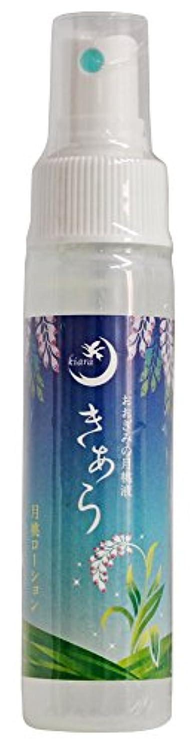 寛大な含む許可するきあら化粧水 (スプレータイプ) 50ml×5本