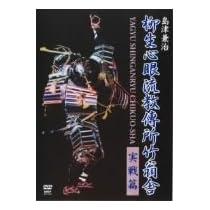 島津兼治 柳生心眼流教傅所竹翁舎 実戦篇 [DVD]