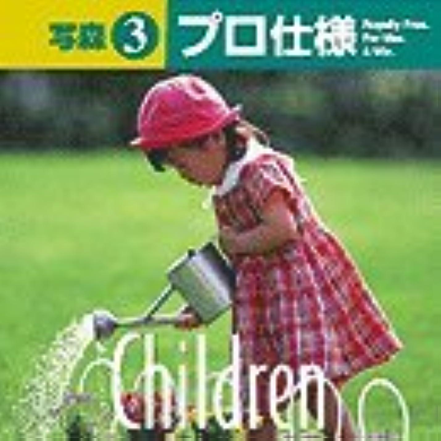 モディッシュハドル治す写森プロ仕様 Vol.3 Children