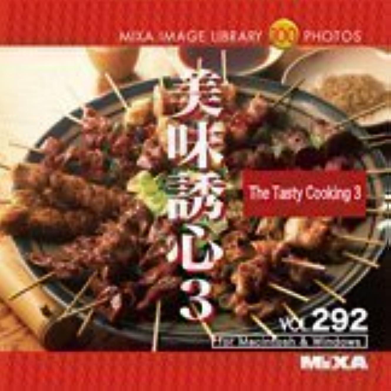 溶融ペック排泄物MIXA IMAGE LIBRARY Vol.292 美味誘心3
