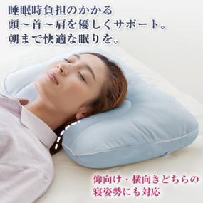 睡眠時負担のかかる頭~首~肩を優しくサポート。 朝まで快適な眠りを。