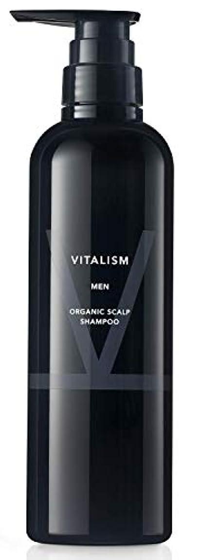 踏みつけ毒圧縮バイタリズム(VITALISM) スカルプケア シャンプー ノンシリコン for MEN (男性用) 500ml 大容量 ポンプ式 [リニューアル版]