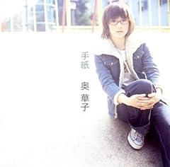 奥華子「白いハート」のジャケット画像