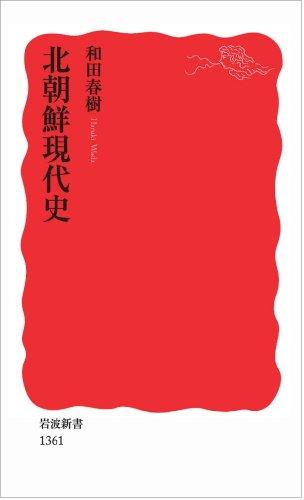 北朝鮮現代史 (岩波新書)の詳細を見る