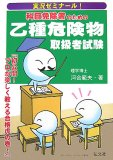 実況ゼミナール!科目免除者のための乙種危険物取扱者試験 第3 (国家・資格シリーズ 173)