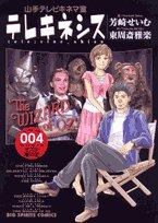 テレキネシス 004―山手テレビキネマ室 (ビッグコミックス)の詳細を見る