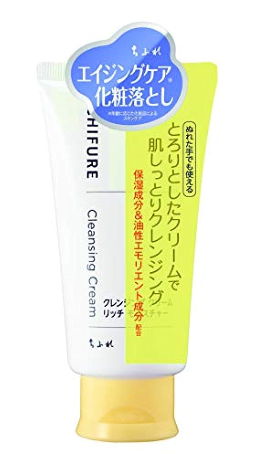 合図荒野乳白色ちふれ化粧品 クレンジングクリーム リッチモイスチャータイプ 100g