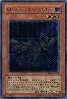 遊戯王カード N・ブラック・パンサー POTD-JP005UTR