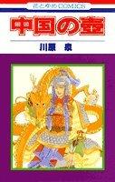中国の壷 (花とゆめCOMICS)の詳細を見る