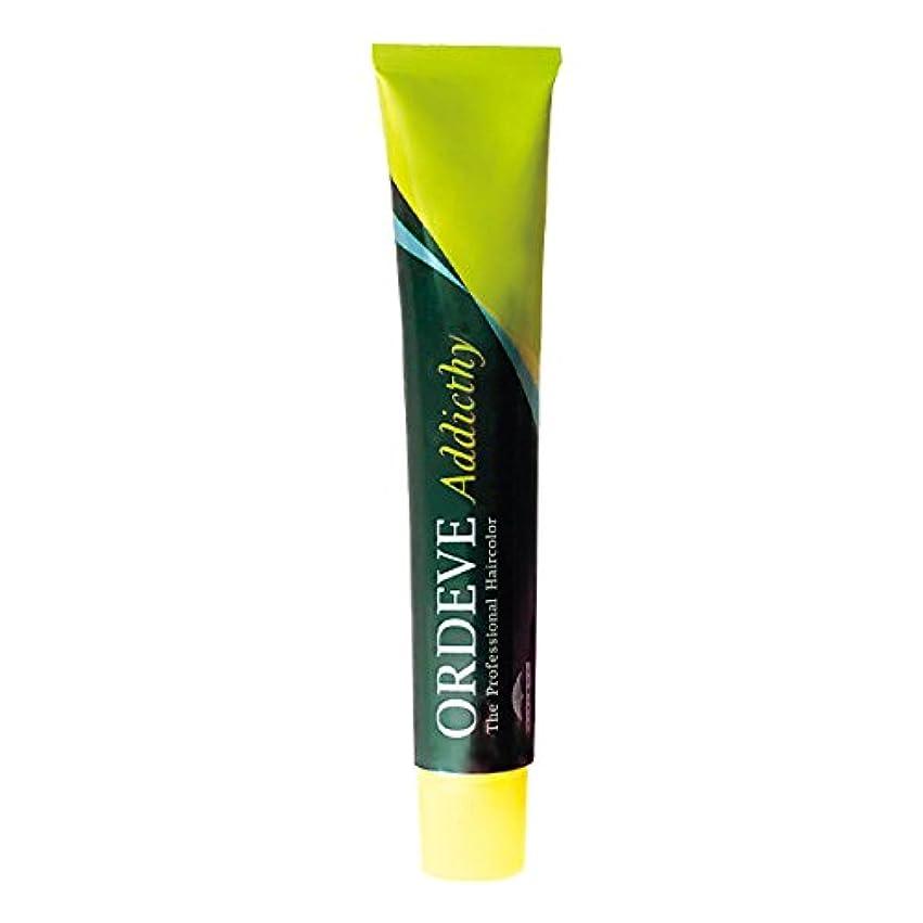 扱いやすい召集する有能なミルボン オルディーブ アディクシー 1剤 7-SA サファイア 80g