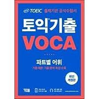 ETS TOEICの既出VOCA出題機関公式受験書 パート別語彙/既出例文・既出問題独占収録