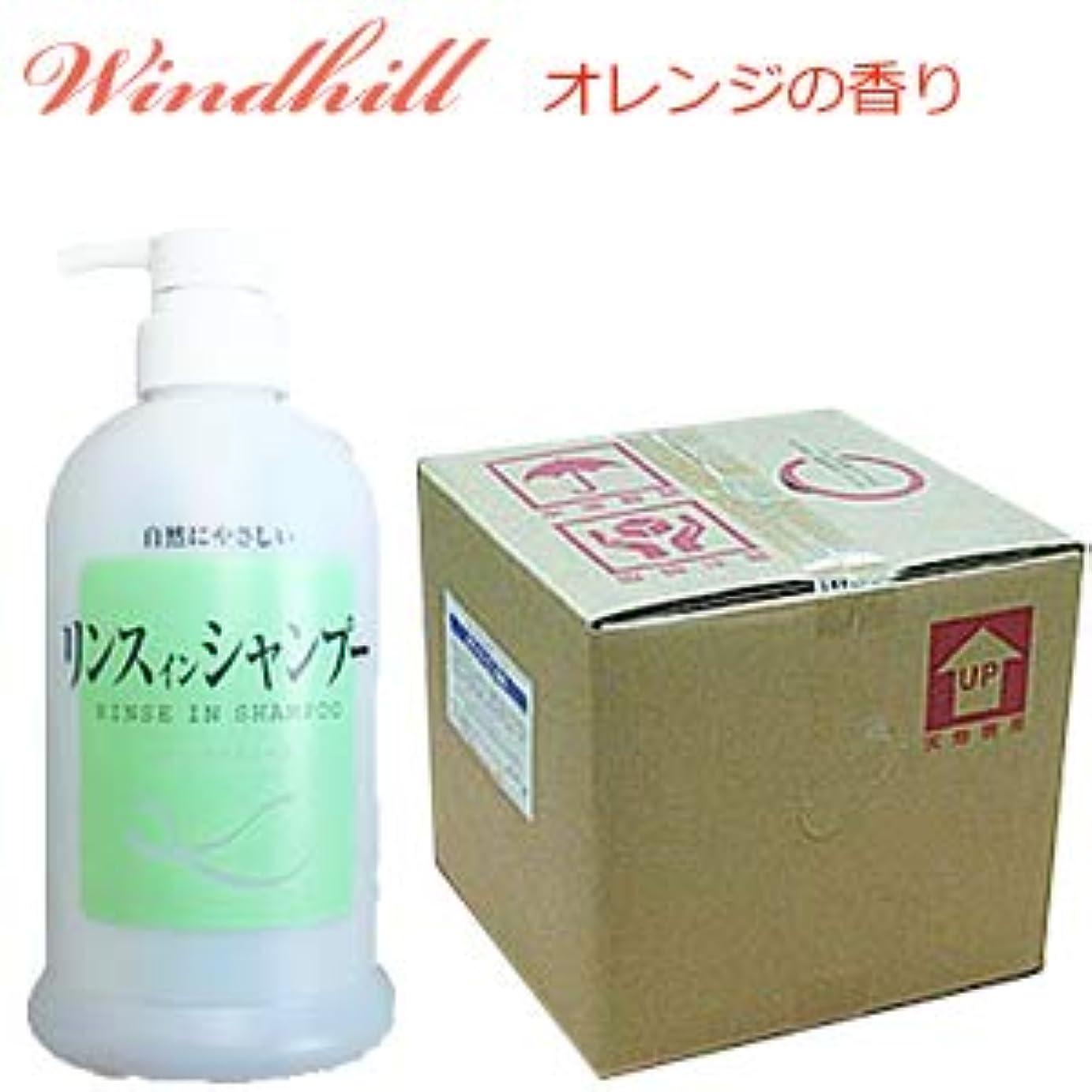 スリップシューズ頭蓋骨バッジWindhill 植物性業務用 リンスインシャンプーオレンジの香り 20L(1セット20L入)