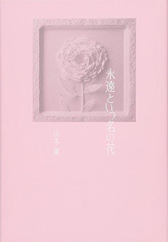 永遠という名の花