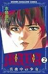 Maya 2―真夜中の少女 (少年マガジンコミックス)