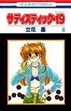 サディスティック・19 第6巻 (花とゆめCOMICS)