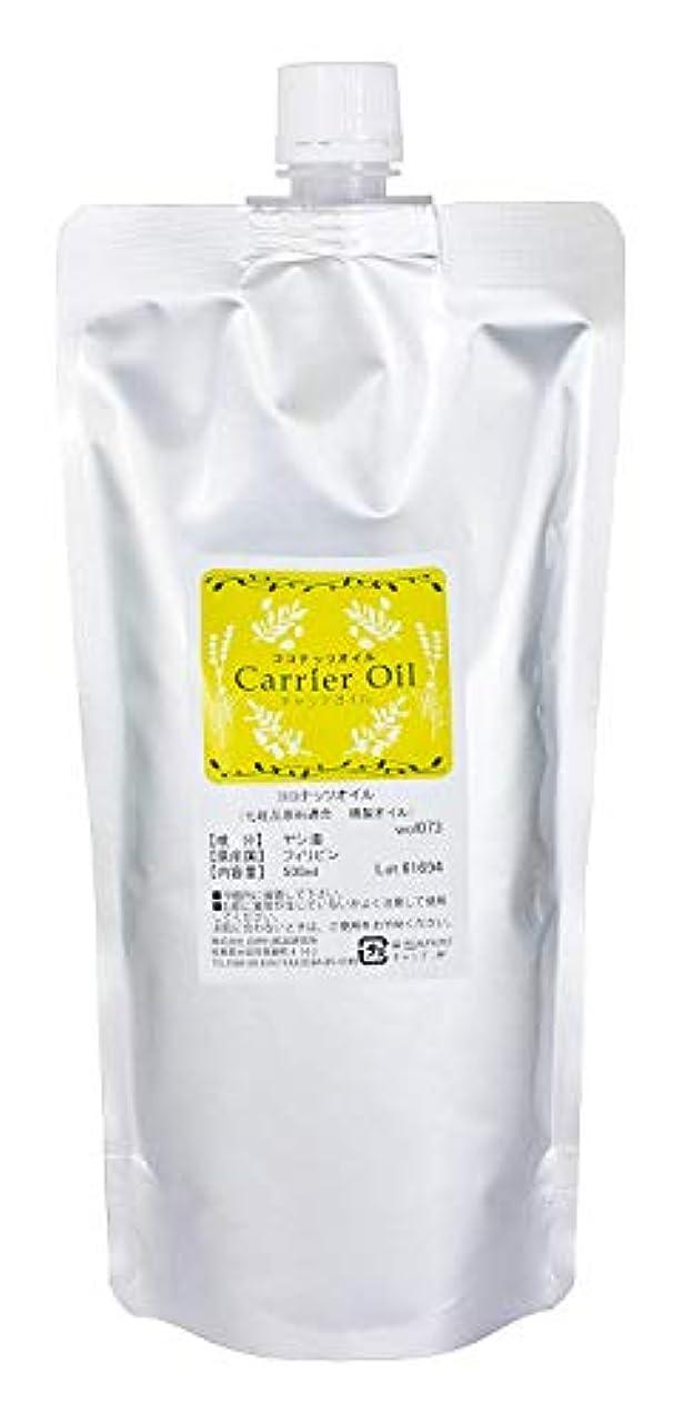 クリア階段無効ココナッツオイル (化粧品グレード ヤシ油) キャリアオイル 500ml