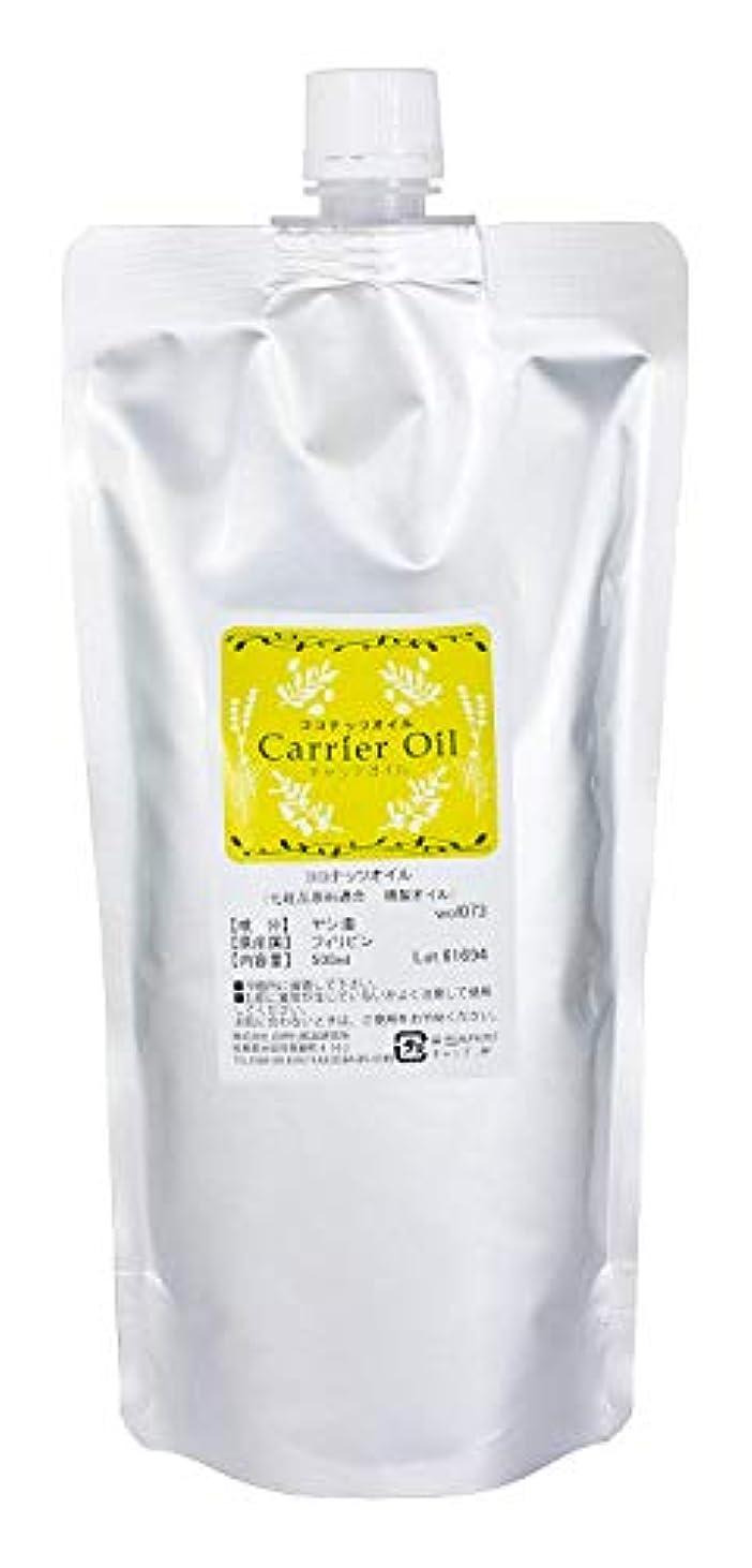 一族繊維プラットフォームココナッツオイル (化粧品グレード ヤシ油) キャリアオイル 500ml