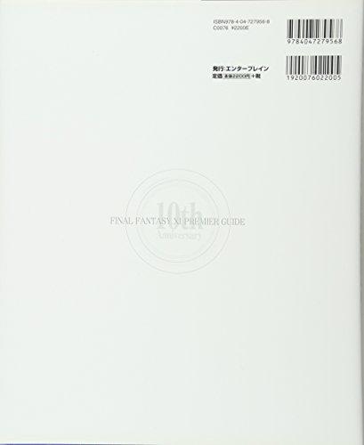 ファイナルファンタジーXI 10th Anniversary プレミアガイド (ファミ通の攻略本)