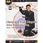 程式八卦子午鴛鴦鉞(劉敬儒)(DVD1枚)(中国語盤)