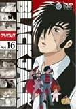 ブラック・ジャック Vol.16 [DVD]