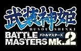 武装神姫BATTLE MASTERS Mk.2 特別版コンプリートセット [コナミスタイル限定]