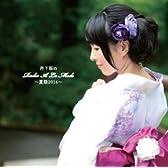 「丹下桜のRadio・A・La・Mode」DJCD