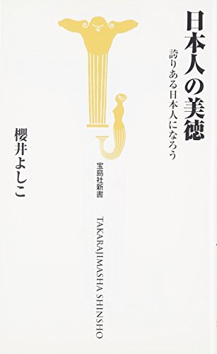 日本人の美徳 誇りある日本人になろう (宝島社新書 262)の詳細を見る