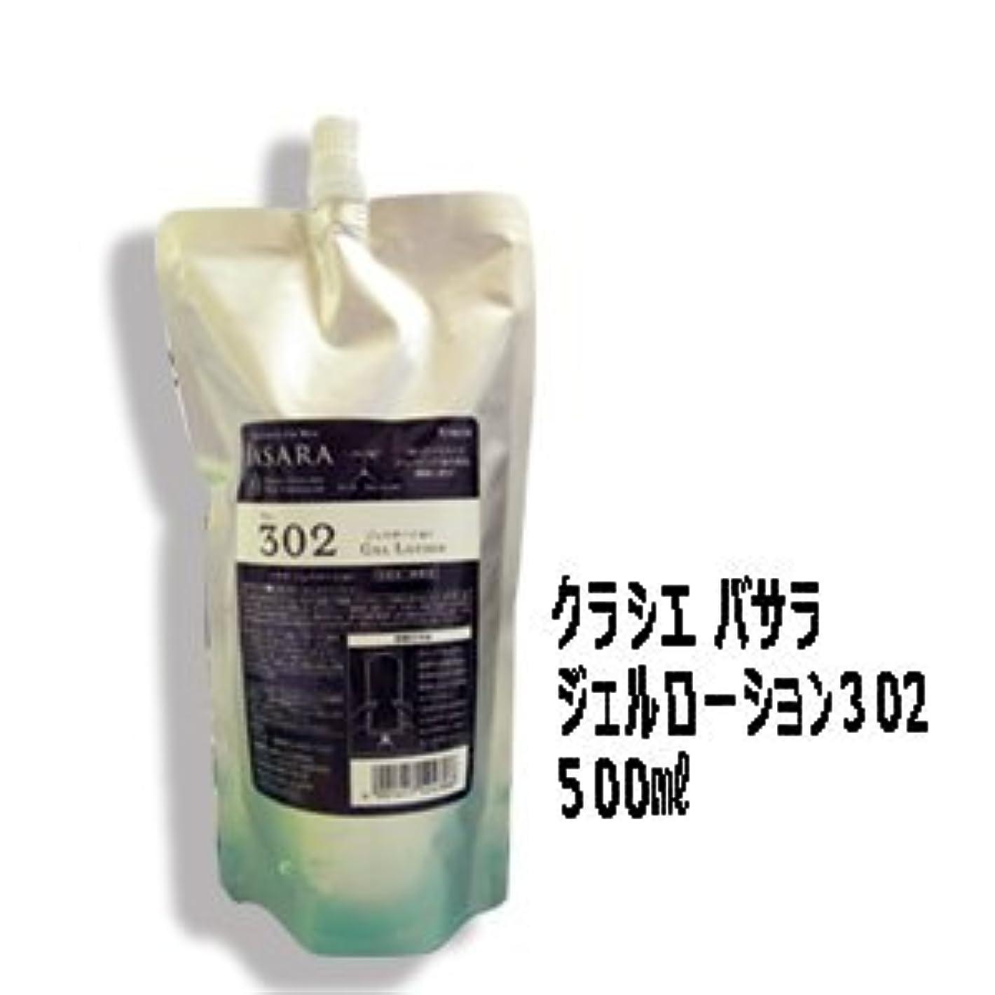 悪因子グリーンバック間クラシエ BASARAバサラ 302 ジェルローション 500ml 業務用 詰め替えタイプ 【大容量】