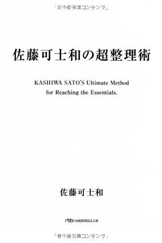 佐藤可士和の超整理術 (日経ビジネス人文庫)の詳細を見る