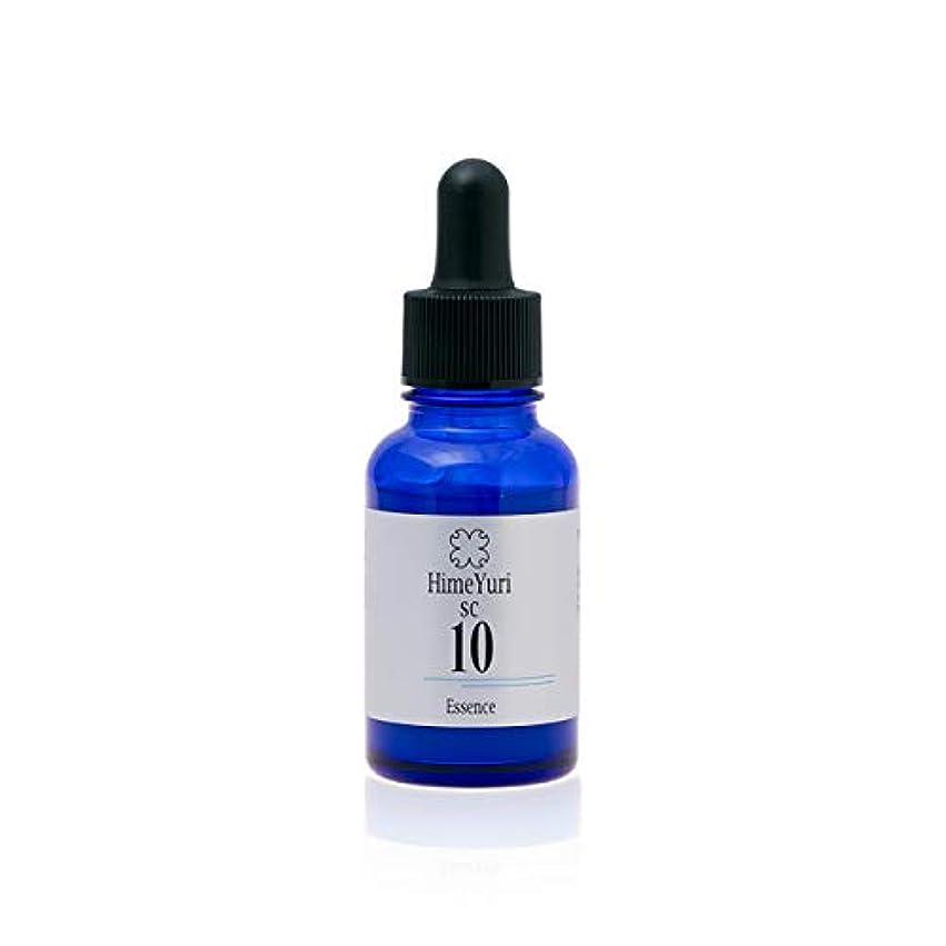 【高濃度 10%】himeyuri(ひめゆり) ヒト幹細胞美容液 無添加 保湿 EGF 美白 エイジングケア ほうれい線 日本製