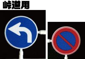 フジミ模型 1/24 ガレージ&ツールシリーズ No.30 道路標識 峠道用 彩色済みプラモデルの詳細を見る