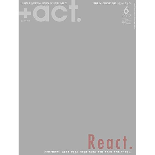 +act. ( プラスアクト )―visual interview magazine 2017年 6月号