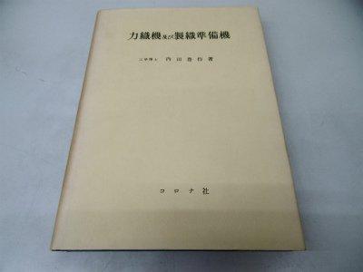 力織機及び製織準備機 (1953年) (繊維工学叢書〈第8〉)