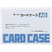 (まとめ)ライオン事務器 カードケース 硬質タイプA6 PVC 1枚 【×50セット】