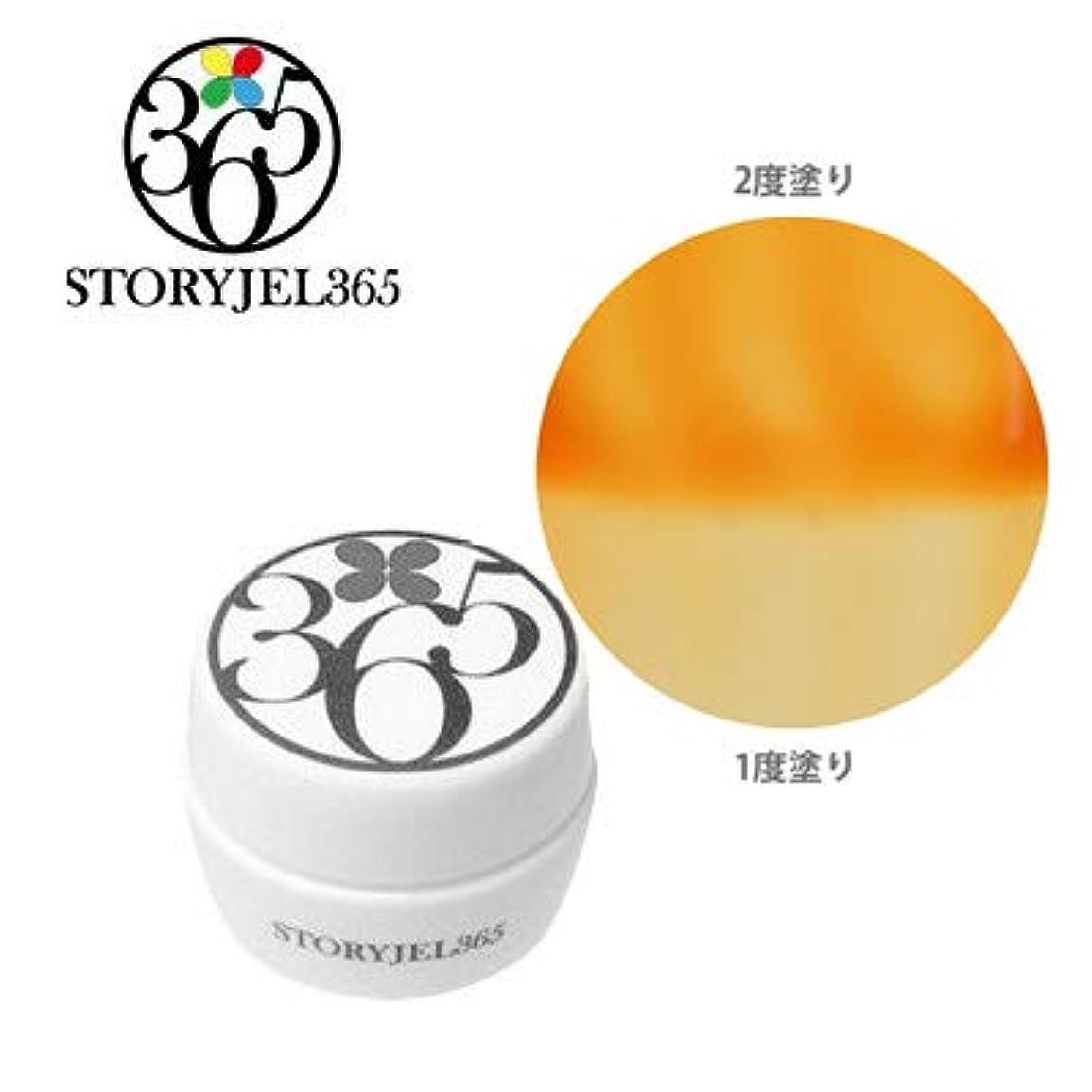 シャンパン黙であるSTORY JEL365 カラージェル SJS-168S サンセット