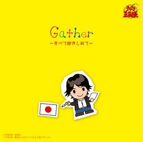 Gather~すべて抱きしめて~の詳細を見る